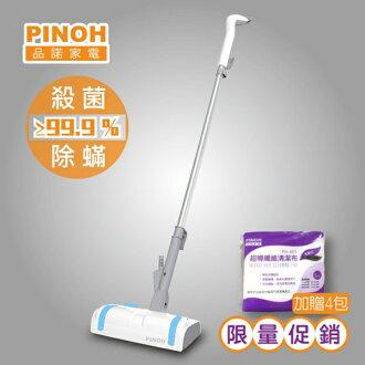 ★加贈清潔布★『PINOH』☆ 品諾 多功能蒸汽清潔機(基本款) PH-S12M (白+藍) **免運費**