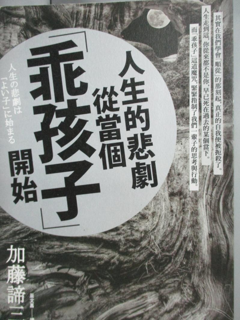 【書寶 書T5/心理_MHH】人生的悲劇從當個乖孩子開始_加藤諦三