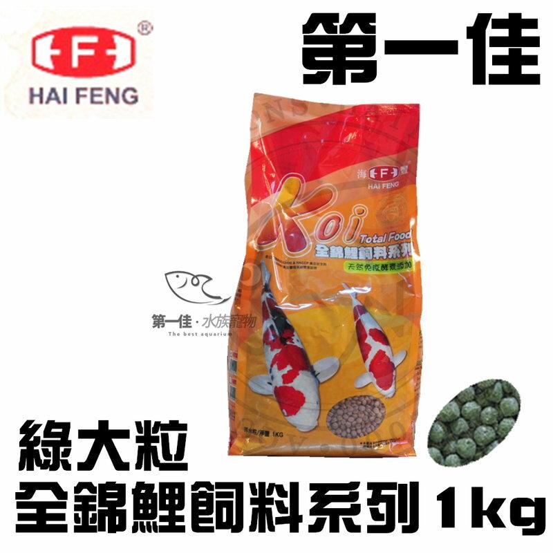 [第一佳水族寵物] 海豐koi 全錦鯉飼料系列 綠大粒 1公斤