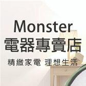 Monster電器專賣店