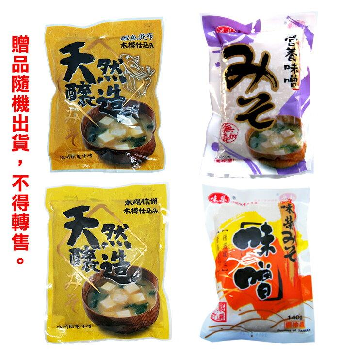 【味榮】頂級魚子醬170g*2罐(免運)+贈味噌包 3