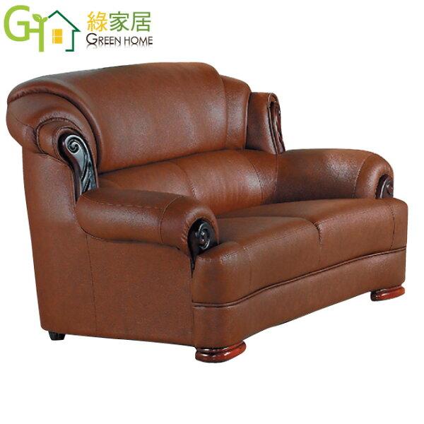 【綠家居】摩多典雅高彈力皮革實木雙人座沙發(2人座)