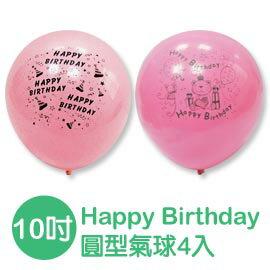 珠友 BI-03021 10吋 生日快樂 圓型氣球/小包裝