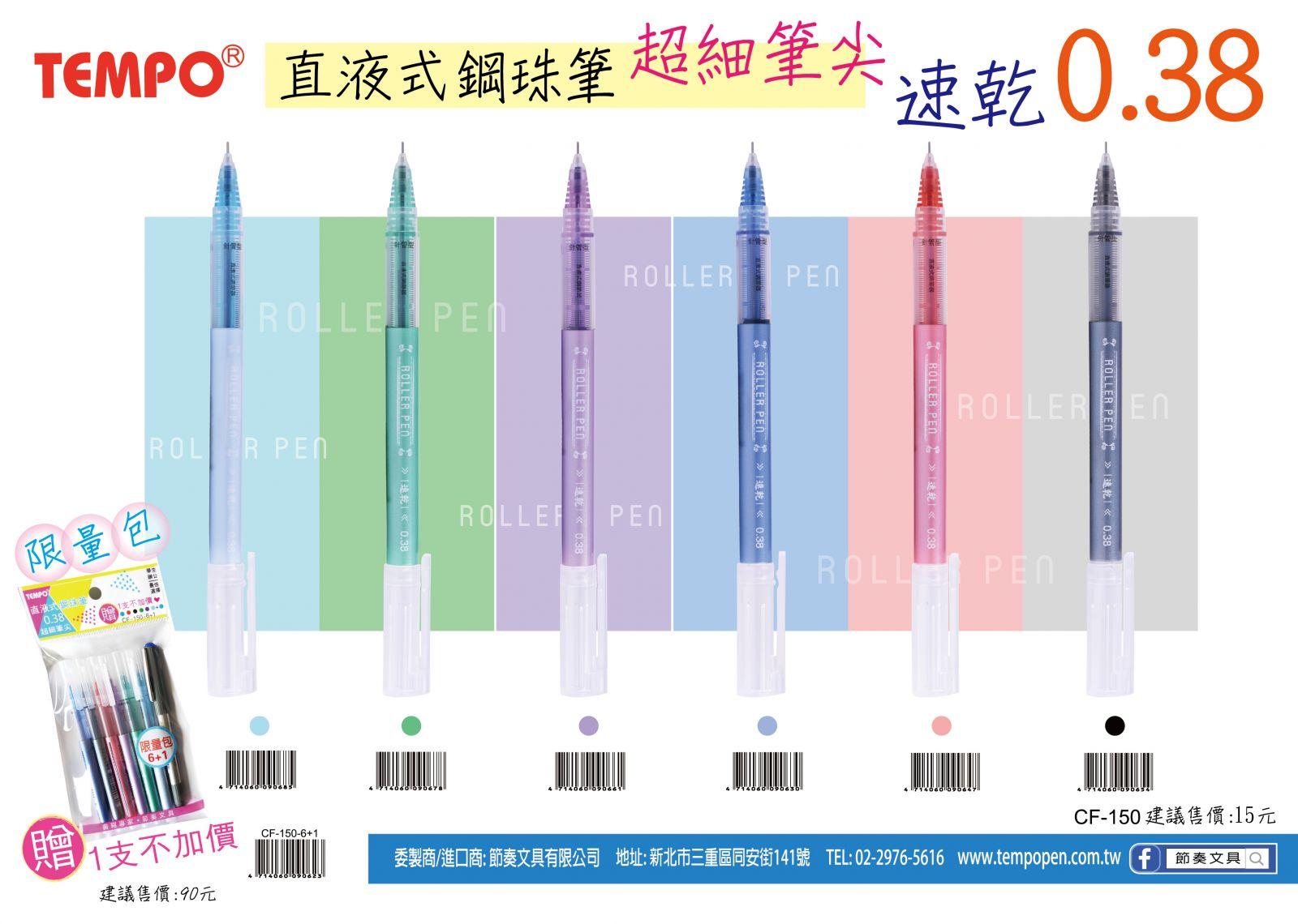 TEMPO 節奏 CF-150 0.38直液式鋼珠筆 0.38mm [速乾 / 細字 鋼珠筆]