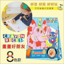 ✿蟲寶寶✿【美國Crayon Rocks】酷蠟石 美國製100%天然無毒大豆蠟筆 畫畫好朋友 8色