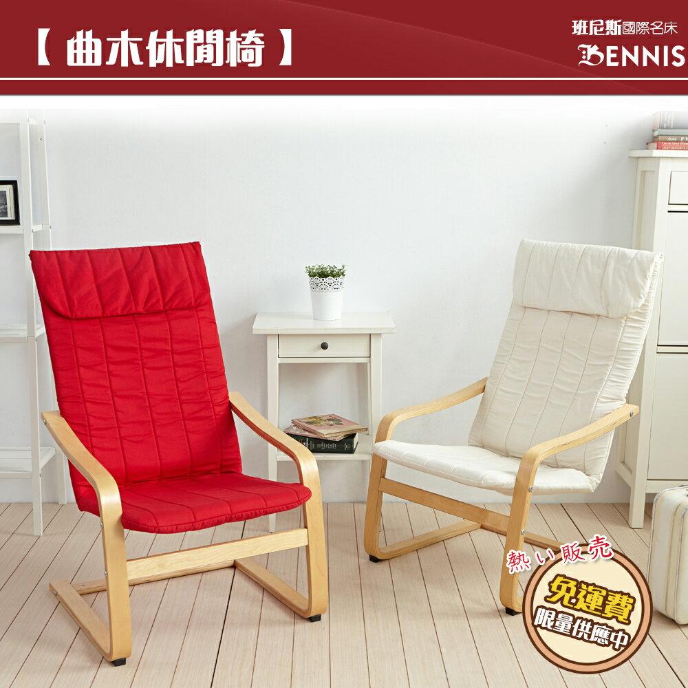 北歐居家曲木暢銷椅【Rich瑞奇馬汀】完美曲線搖搖休閒椅 ★班尼斯國際家具名床 2