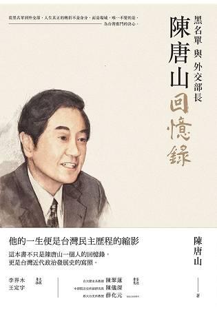 陳唐山回憶錄:黑名單與外交部長