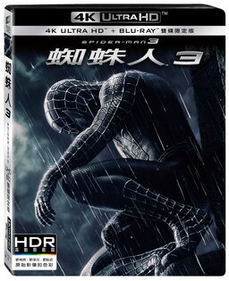 蜘蛛人3(UHD+BD雙碟限定)