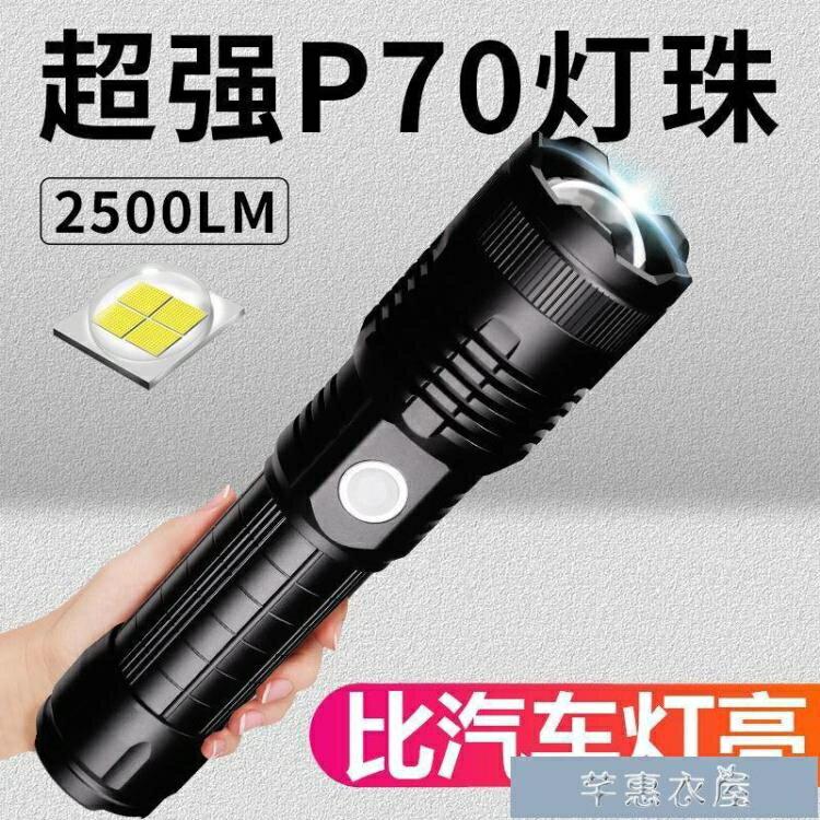 手電筒利鷹眼P90強光手電筒便攜充電超亮戶外變焦疝氣燈遠射聚光led氙 摩可美家