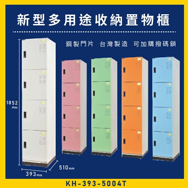 【MIT】大富新型多用途收納置物櫃KH-393-5004T收納櫃置物櫃公文櫃多功能收納密碼鎖專利設計