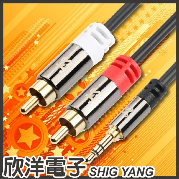 ※欣洋電子※3.5mm公對2RCA公高級立體音源傳輸線(PGA725BR)24K鍍金接頭2.5米