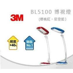 (卡司 官方現貨) 3M 58°博視燈 BL5100 全新超抗眩設計 護眼燈管 桌燈 檯燈