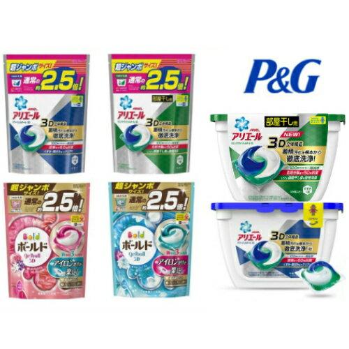 【限時快閃下殺★熱銷破1600組!超取199免運】日本P&G BOLD、ARIEL 3D抗菌除垢洗衣球/洗衣膠囊★18顆、44顆補充包↘平均$6.1元起/顆★4種全新香味 清洗潔淨衣物