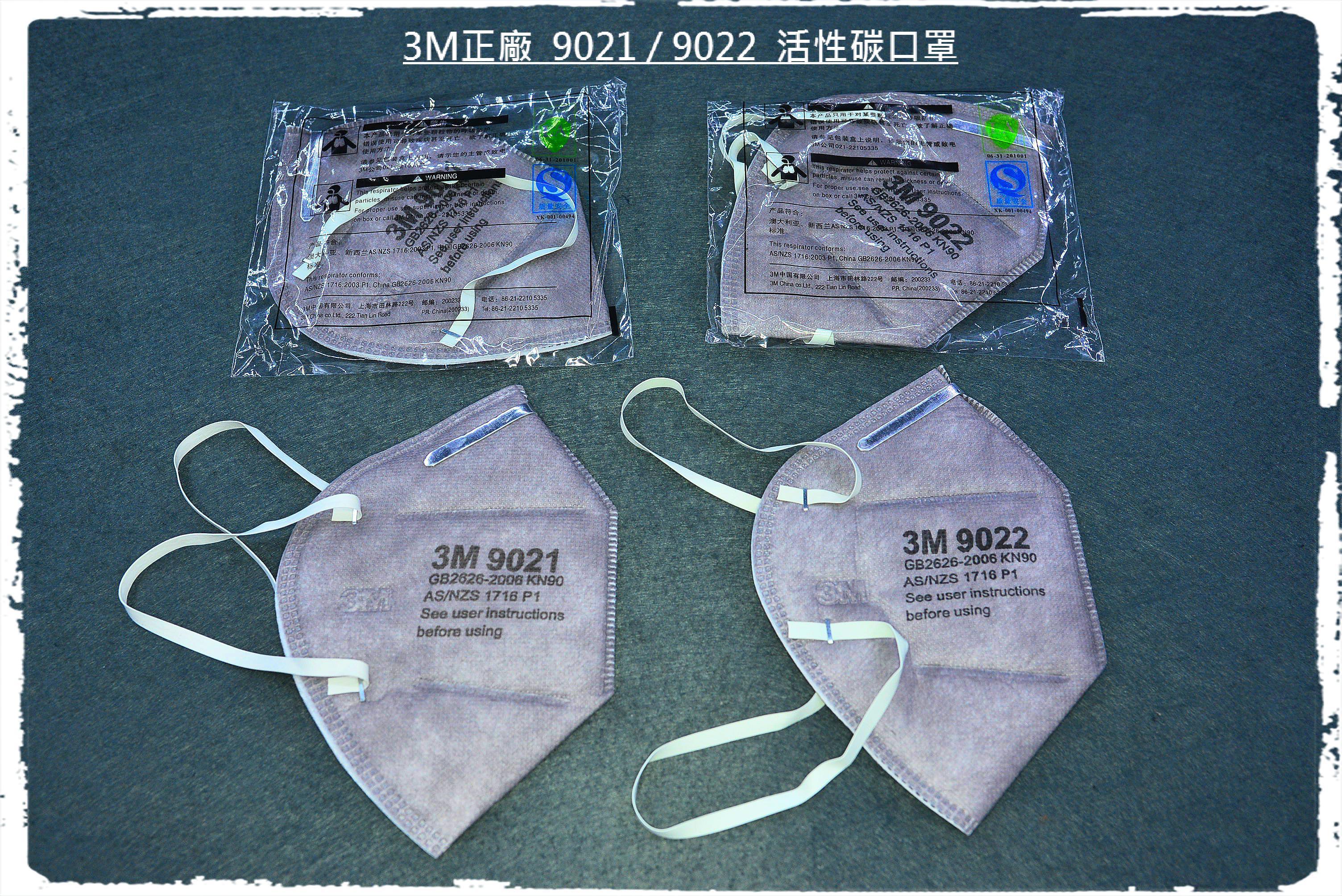 3M正廠 9021 9022 活性碳防塵口罩 拋棄式 耳掛式 頭戴式 折疊式 透氣保暖保溫過濾 化工廠醫藥廠工地工程施工