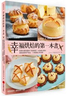 樂天書城:幸福烘焙的第一本書