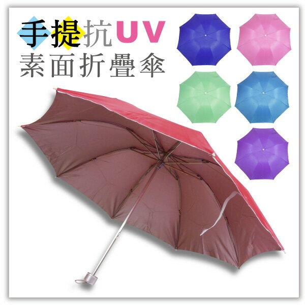 【aife life】手提素面折疊傘/抗UV防曬傘/銀膠素色傘/晴雨傘/陽傘/摺疊傘
