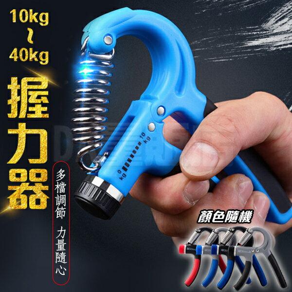 可調式握力器10~40kg調節式R字握力器強化手指肌力不鏽鋼彈簧攀岩重訓重量運動訓練(80-3205)