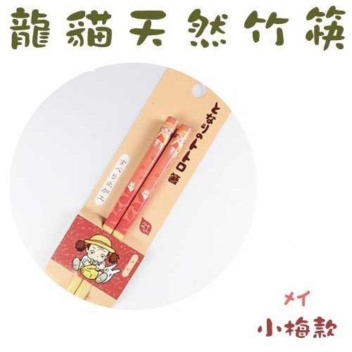 小梅款~  ~ 製 宮崎駿系列 龍貓 TOTORO 天然竹筷子 21cm 環保筷 豆豆龍