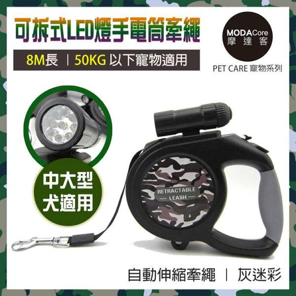 【摩達客寵物系列】可拆式9燈LED超亮手電筒寵物自動伸縮牽繩(灰迷彩8米長50KG以下適用)