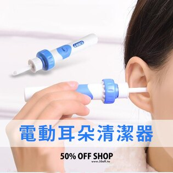 50%OFFSHOP日本熱銷自動潔耳器電動掏耳吸耳器【54CA035645DN】