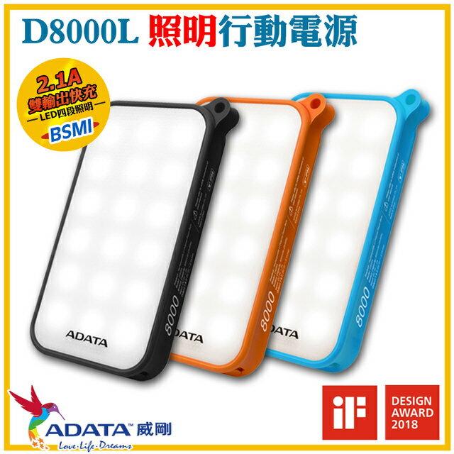【ADATA 威剛】D8000L 照明行動電源 BSMI認證 (雙輸出 / LED四段照明) 0