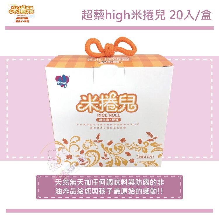 【大成婦嬰】NEW!!超蔾high米捲兒(鑽食米+藜麥) 20入/盒 無油無慮