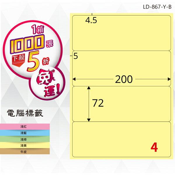 必購網:必購網【longder龍德】電腦標籤紙4格LD-867-Y-B淺黃色1000張影印雷射貼紙
