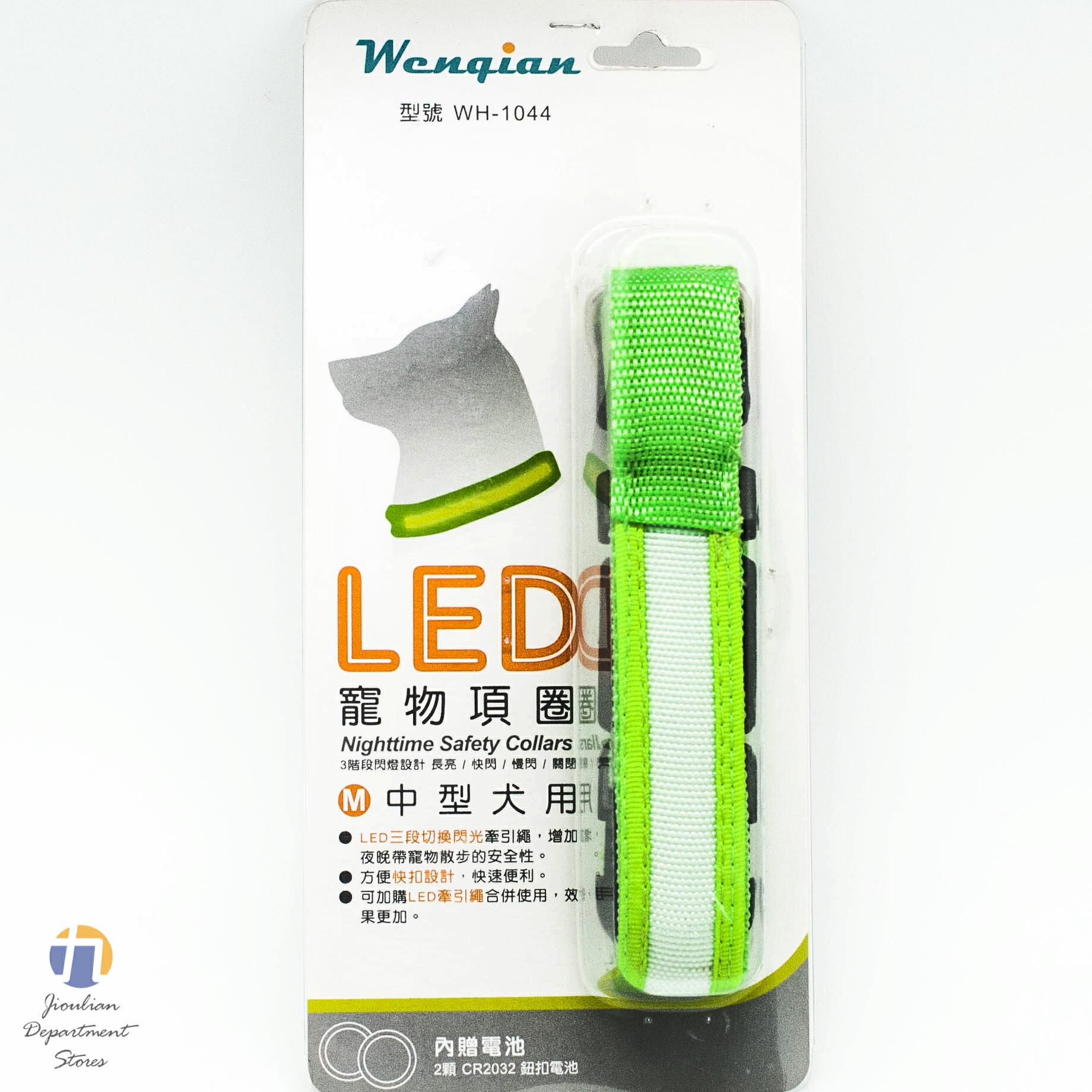 {九聯百貨} LED 寵物項圈 尺寸:S/M/L  綠/藍/粉