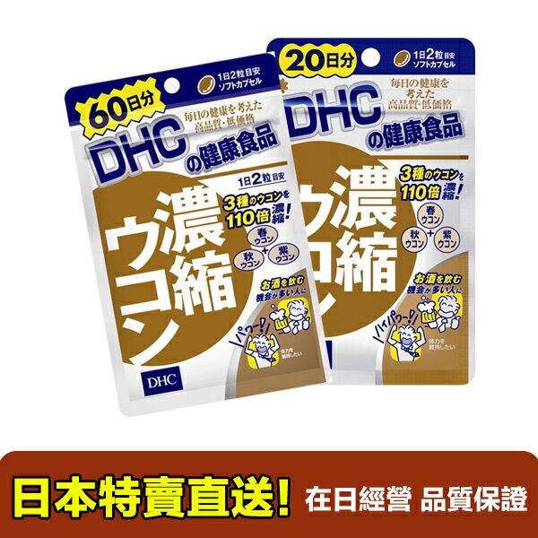 【海洋傳奇】日本DHC 濃縮薑黃 ( 20日份40粒 / 60日120粒)【訂單滿3000元以上免運】 - 限時優惠好康折扣