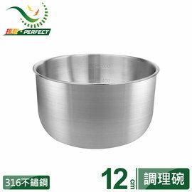 【PERFECT】極緻316調理碗12cm IKH-82312-1