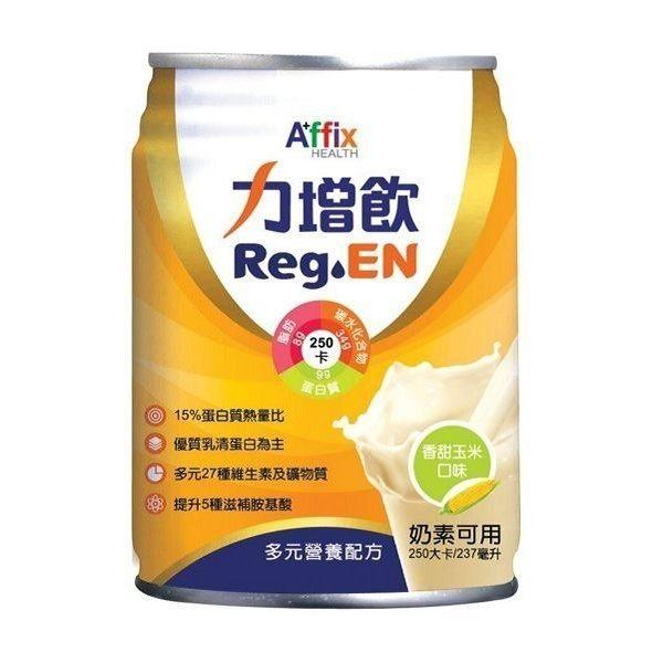 力增飲 多元營養配方 香甜玉米 237ml*24/箱 加贈6瓶◆德瑞健康家◆
