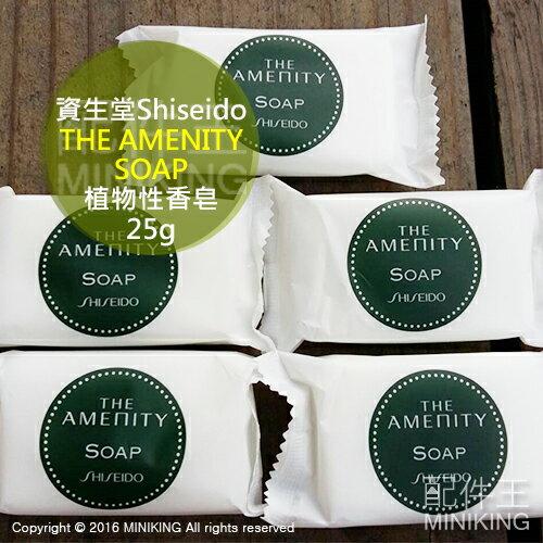 【配件王】現貨 日本限定 資生堂 THE AMENITY SOAP 25g 單顆 100%植物性 香皂 清潔 保濕 旅行 隨身包 Shiseido 洗臉 另 洗顏皂 可批發 團購