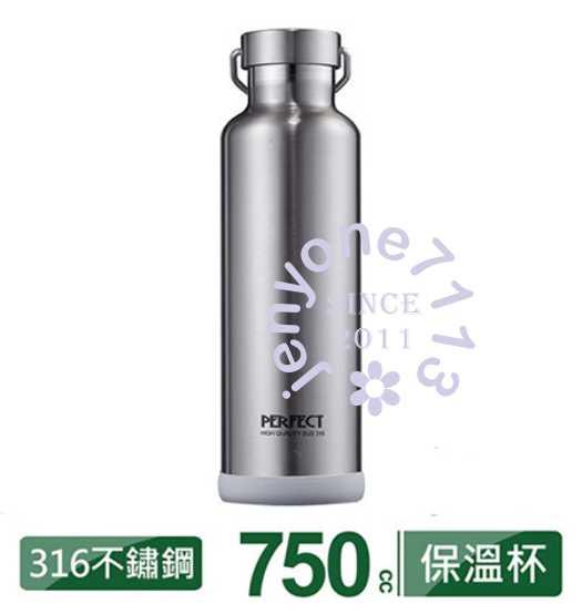 【PERFECT 理想】極致316真空保溫杯~~750ML台灣製造