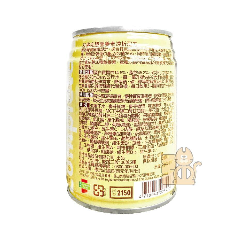 桂格 完膳營養素 透析配方 237mlx24罐/箱 腎臟病患適用