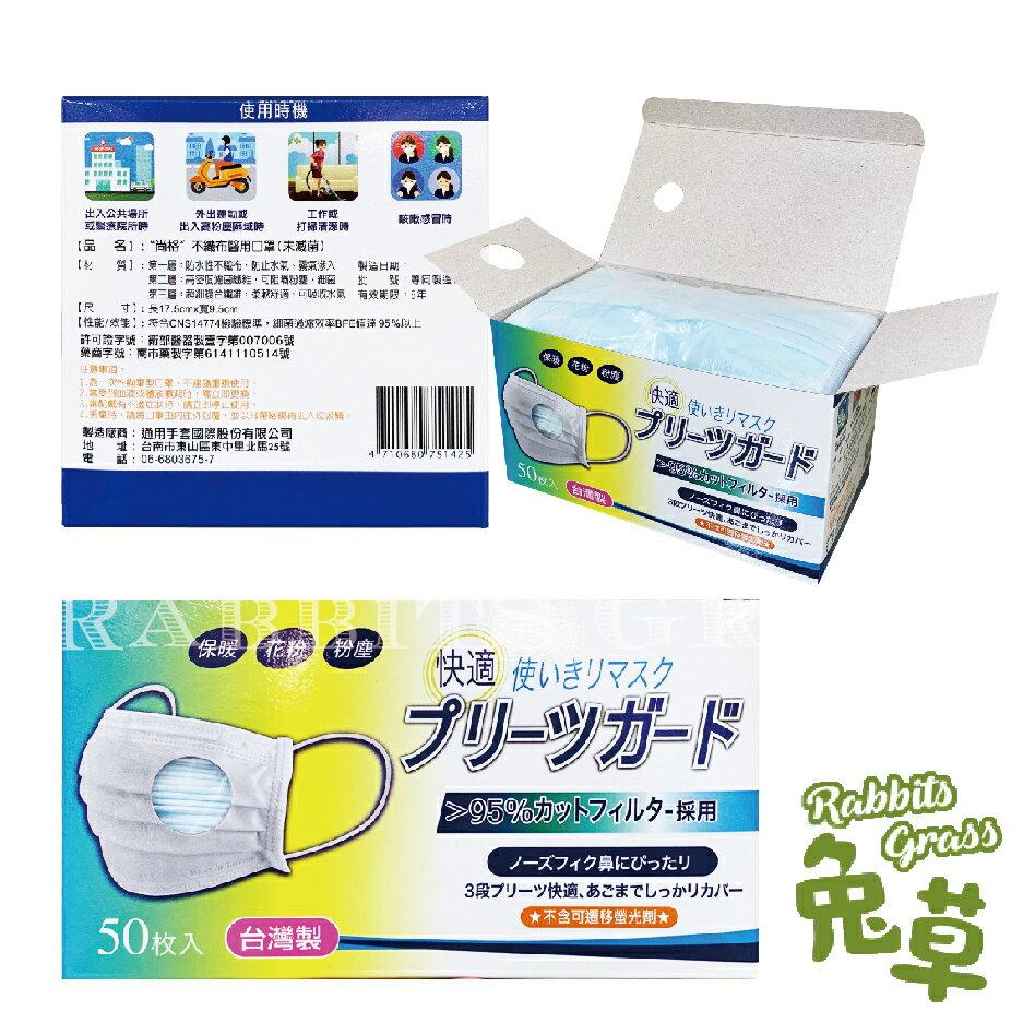 現貨 醫療防護口罩 (成人/兒童) Face mask AOK 台灣康匠 麥迪康 南六 中衛 萊潔 醫療口罩