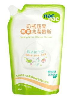 『121婦嬰用品館』nac 奶瓶蔬果酵素洗潔慕斯補充 600ml
