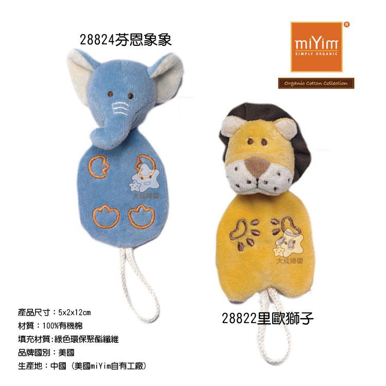 【大成婦嬰】美國 miYim 奶嘴掛鍊系列28822 (4款可選)  全新 公司貨