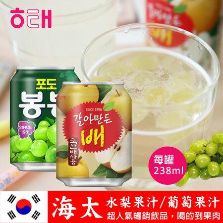 韓國 Haitai海太 水梨果汁 葡萄果汁 (238ml/罐) 果肉 果汁 飲料 燒肉必喝飲品 進口食品【N100964】