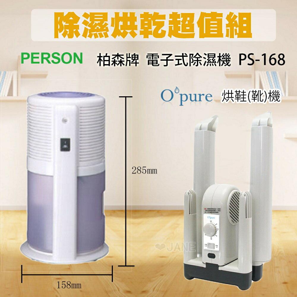 【送烘鞋機】日本PERSON電子式除濕機PS-168效能同Kolin歌林負離子電子式微電腦除濕機 KJ-HC02