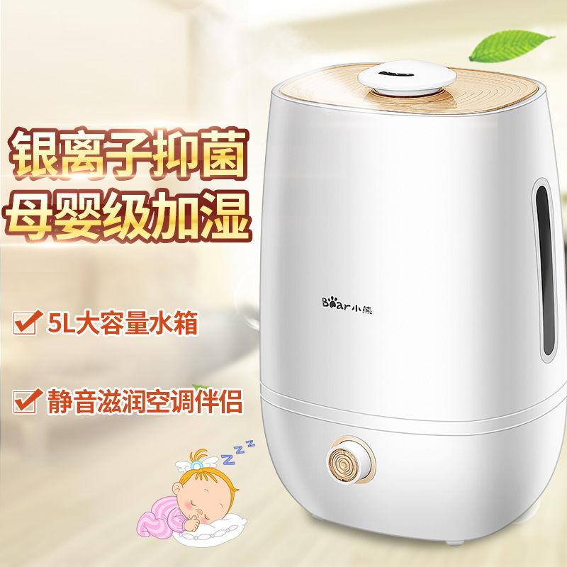 小熊空氣加濕器家用靜音臥室內大容量凈化小型大霧量5L