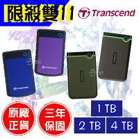 創見 Transcend 1T 2T 4T USB3.1 隨身硬碟 軍規 防震 1TB 2TB 4TB 外接硬碟-iPanic-3C特惠商品