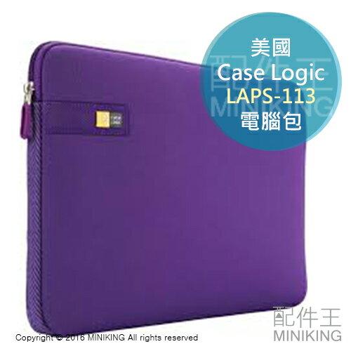 【配件王】現貨出清 紫 美國 Case Logic LAPS-113 13吋 電腦包 筆電包 筆電 Mac適用