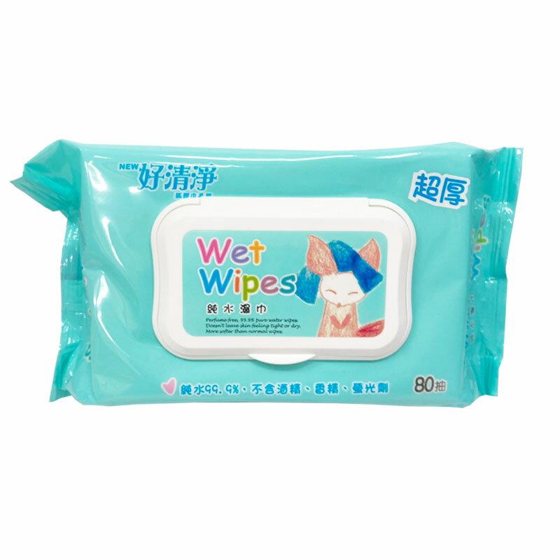 好清淨 超厚純水濕巾80抽-單包★愛兒麗婦幼用品★