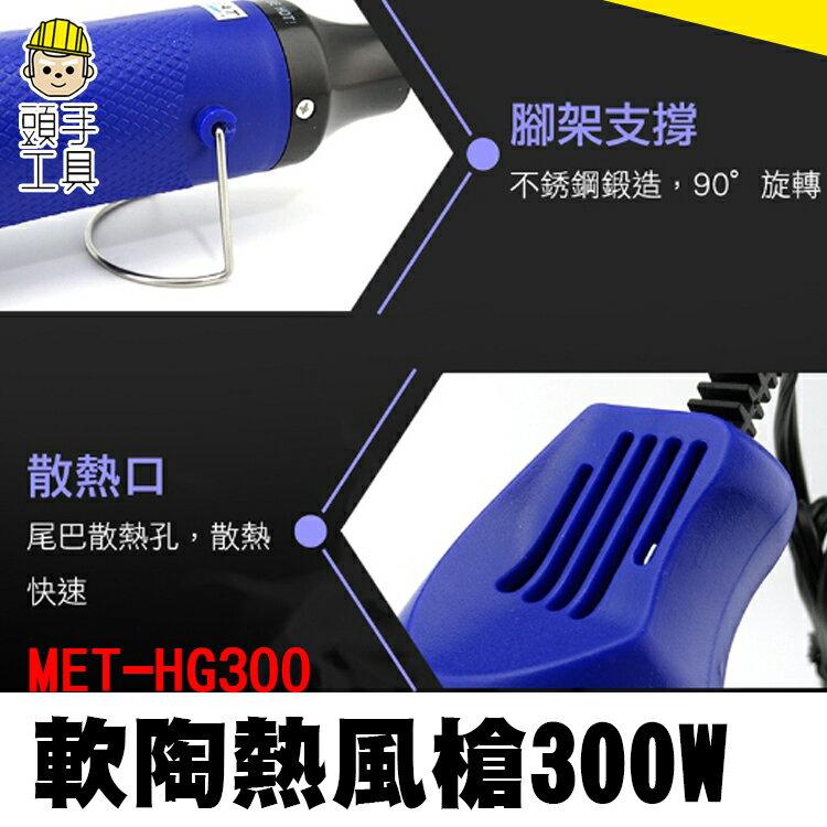 熱風槍 熱縮片 軟陶浮雕粉收縮膜 小型手工烘烤 手持式加熱 吹風熱風機 軟陶熱風槍300W
