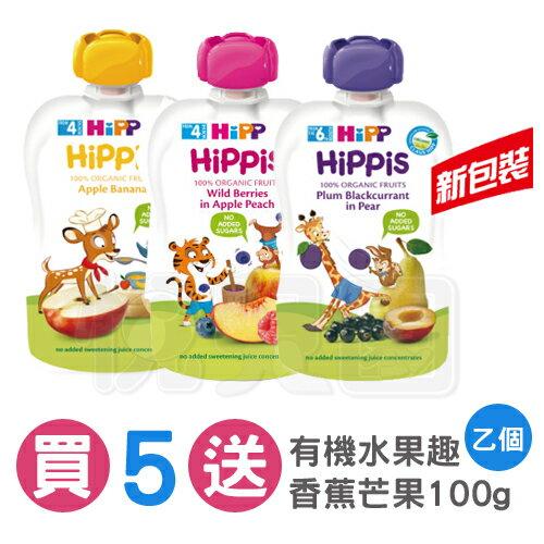 【5送1】HiPP喜寶有機水果趣100g【悅兒園婦幼生活館】
