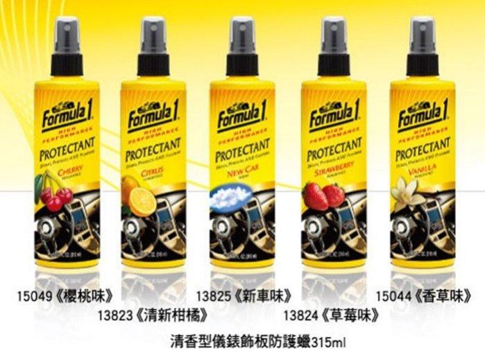 權世界@汽車用品 美國 Formula 1 清香型 汽車內裝 儀錶飾板 保護蠟 315ml -五種味道選擇