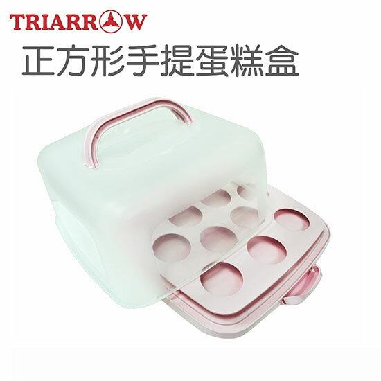 【三箭牌】正方形手提蛋糕盒K-2060《烘培器具(材)》