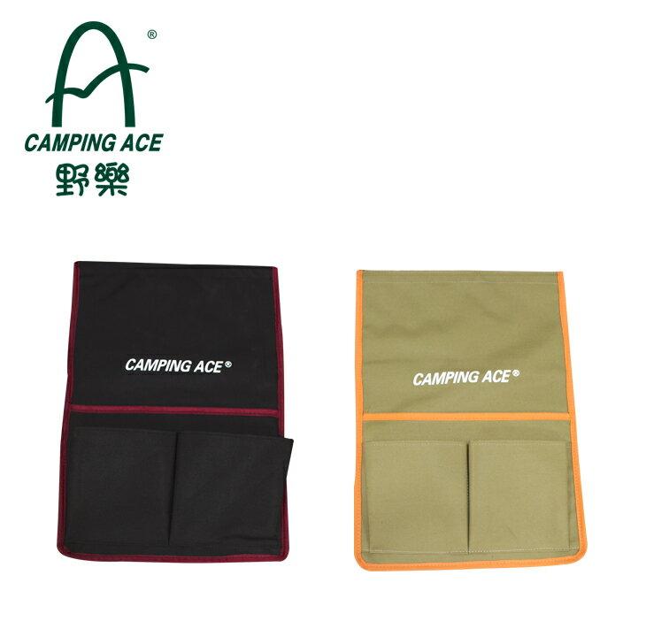 巨川椅 & 大川折背椅-側邊袋 野樂 Camping Ace