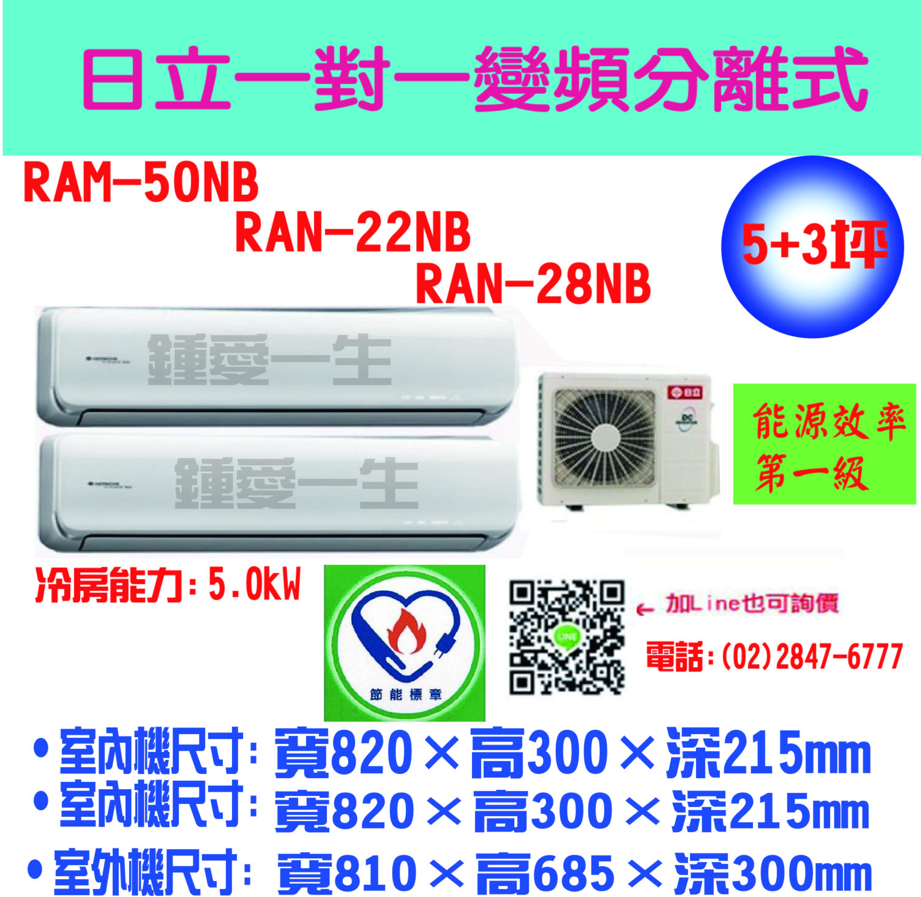 【鍾愛一生】【RAM-50NB / RAS-22NB + RAS-28NB】HITACHI 日立冷氣 變頻 冷暖 頂級型 分離式 一對二 日本原裝壓縮機 節能1級 適用3-5坪+4-6坪 免費基本安裝