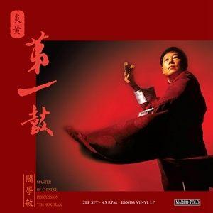 【停看聽音響唱片】【黑膠LP】閻學敏:炎黄第一鼓